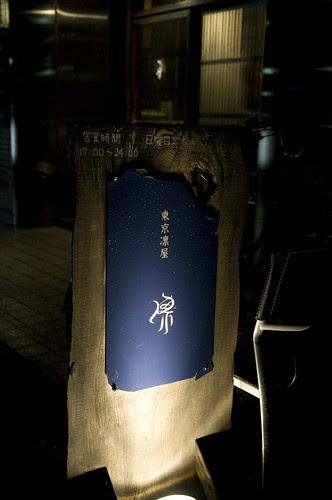 東京凜屋, 用賀