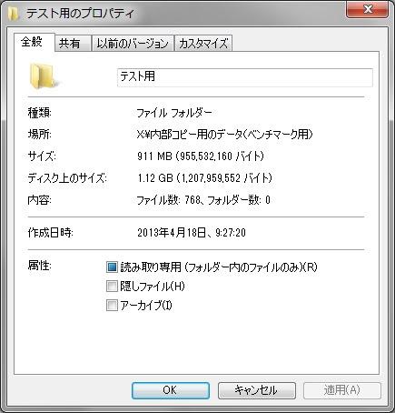 ファイルコピーテスト