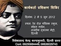 Karyakarta Prashikshan shibir at Delhi