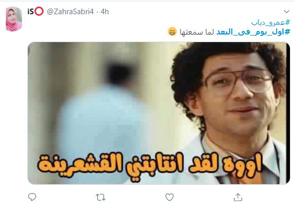 التعليقات المضحكة على اغنية عمرو دياب الجديدة اول يوم في البعد