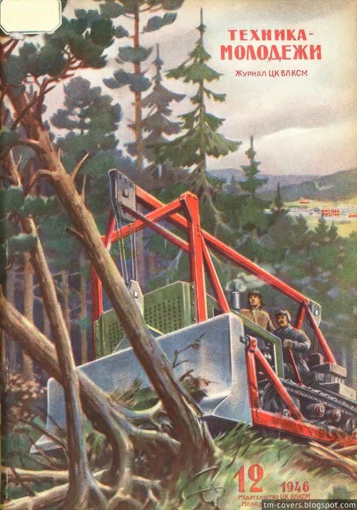 Техника — молодёжи, обложка, 1946 год №12