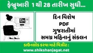 Din Vishesh PDF February