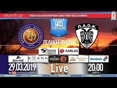 Μαντουλίδης-ΠΑΟΚ  για τη δεύτερη αγωνιστική της τελικής φάσης εφήβων της ΕΚΑΣΘ, ζωντανά στις 20:00 από τη Μίκρα