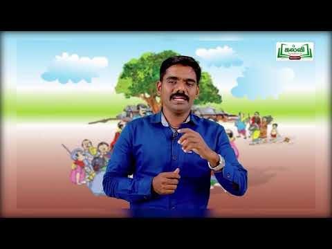 3rd Social Science ஊராட்சி மன்றம்  அலகு 3  பகுதி 1  Kalvi TV