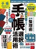 完全ガイドシリーズ061 手帳完全ガイド (100%ムックシリーズ)