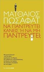mathaios-giosafat-book