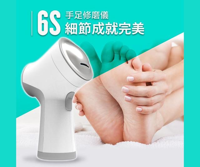 【台灣 Future Lab 6S 手足修磨儀】磨清腳跟死皮 消費券網購