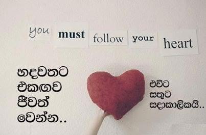 Sinhala Quotes Inspring