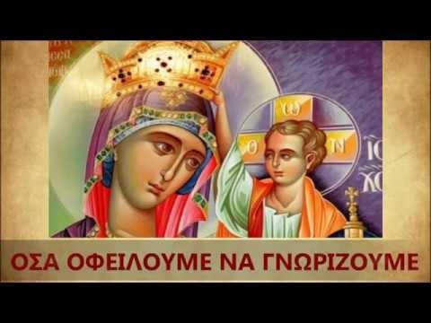 ΟΣΑ ΟΦΕΙΛΟΥΜΕ ΝΑ ΓΝΩΡΙΖΟΥΜΕ - 1o ΜΕΡΟΣ