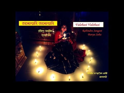 Bhalobasi Bhalobasi Lyrics (ভালবাসি ভালবাসি)