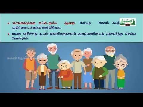 வகுப்பு 10 தமிழ் 8 அறம் தத்துவம் சிந்தனை கவிதைப்பேழை ஞானம் Kalvi TV