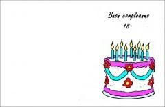biglietti di auguri compleanno 18 anni,biglietti compleanno,cartoline compleanno,biglietti per i 18 anni,auguri compleanno,biglietti da stampare gratis