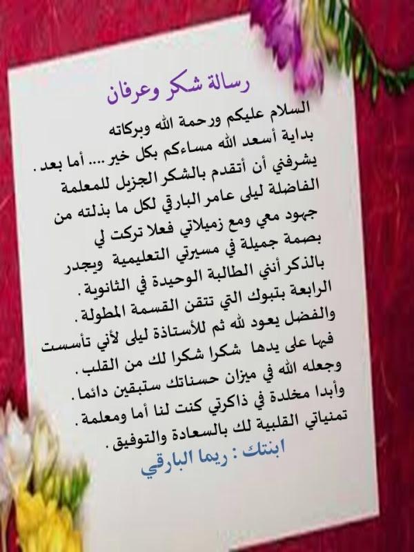 رسالة شكر للمعلم قصيرة جدا بالانجليزي Bitaqa Blog