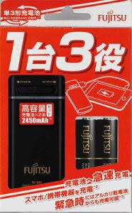 【FDK】【FUJITSU】FUJITSU USBモバイル急速充電器 FSC321FXーB(FX)T【153G】