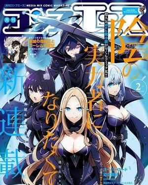 Kage No Jitsuryokusha Ni Naritakute Manga Rock