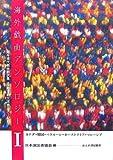 海外戯曲アンソロジー〈1〉海外現代戯曲翻訳集(国際演劇交流セミナー記録)
