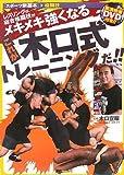 Kiguchi Training Method