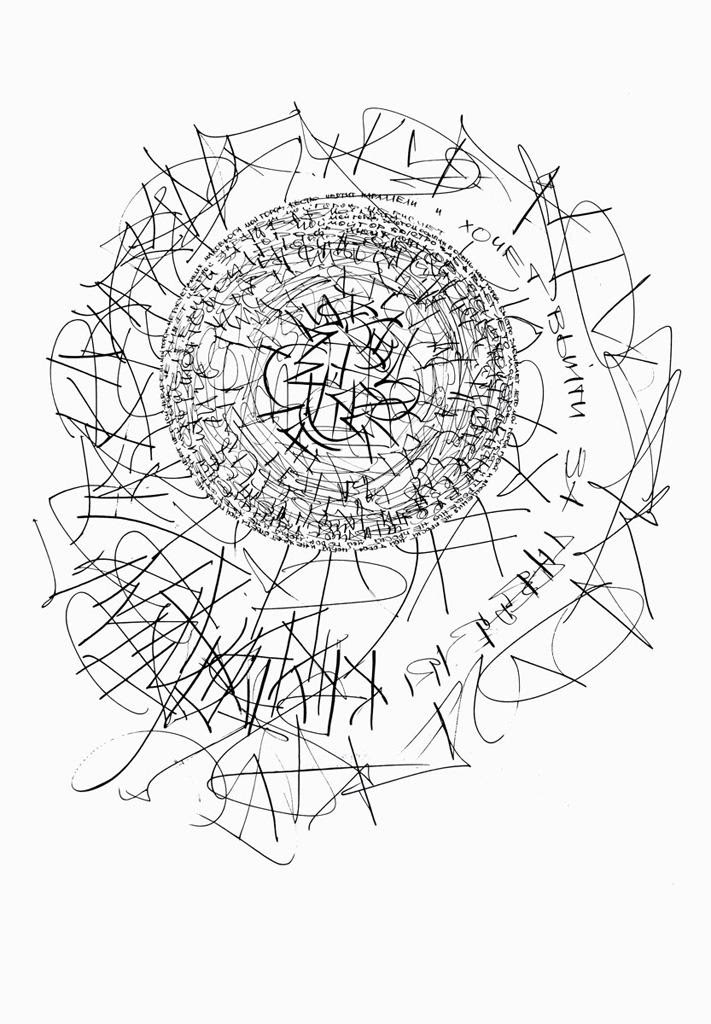 Zarkh Ekaterina - Beyond the circle bounds II (Poem ''My city strewed with gold in autumn'') (Paper, ink, pen, 42x60 cm, 2003)