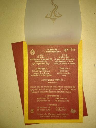 Wedding Invitation Card Design In Marathi   Wedding