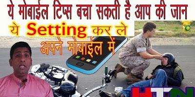 हि मोबाईल टिप्स वाचयू शकते आपला जीव   emergency response app  emergency apps trick  for smartphones   emergency apps for smartphones