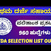 Fda 2017 Selection List Download Sound Mp3 and Mp4