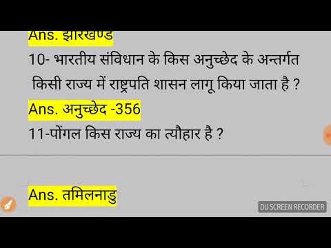 Gk , Gk in hindi , GK Questions And Answers SSC , Railway, upsi, lekhpal...