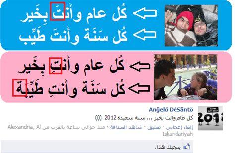ucapan selamat ulang  menggunakan bahasa arab kata