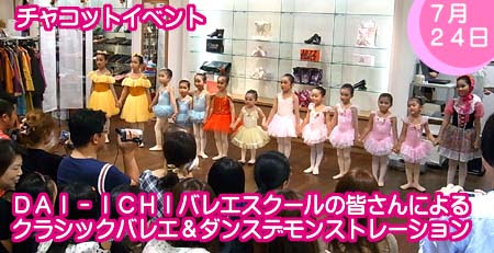 DAI-ICHIバレエスクールの皆さんによるクラシックバレエ&ダンスデモンストレーション,チャコットフェア