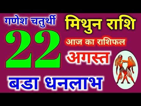 मिथुन राशिफल धन लाभ के जबरदस्त योग 22 अगस्त 2020।