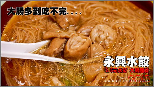 永興2.5元水餃00.jpg