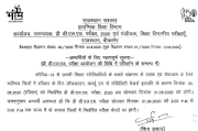 Rajasthan BSTC Admit Card 2020 Name Wise [ Released ] Pravesh Patra Today Download [ New Exam Date – 31 August 2020 ] @bstc2020.org Link www.predeled.com