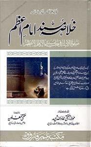 Khulasa Musnad Imam Azam Urdu
