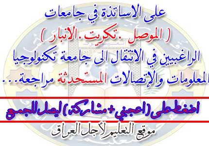 على الاساتذة في جامعات ( الموصل .تكريت.الانبار ) الراغبيين في الانتقال الى جامعة تكنولوجيا المعلومات والإتصالات المستحدثة