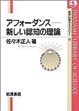 アフォーダンス-新しい認知の理論 (岩波科学ライブラリー (12))
