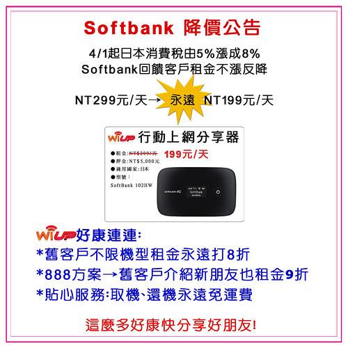 Softbank_199.jpg
