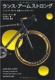 ランス・アームストロング ツール・ド・フランス永遠(とこしえ)のヒーロー