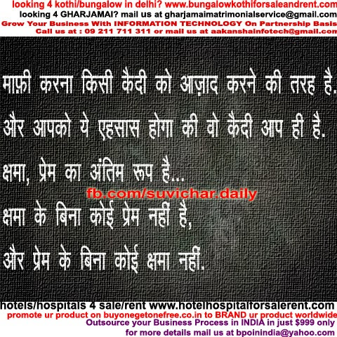 Forgiveness Quotes In Hindi Forgiveness Quotes Suvichar In Hindi