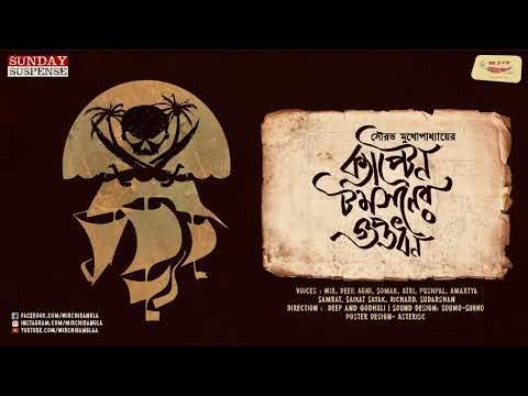 Sunday Suspense Download MP3 | 03rd November 2019 | Captain Thompson-er Guptadhan | Sourav Mukhopadhyay