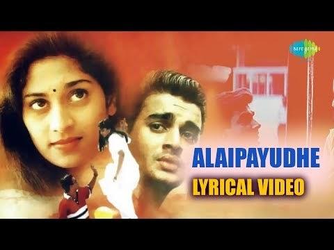 Alaipayuthey Song Lyrics - Tamil Song Lyrics