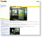 関西学院大学前の講義ノート屋、ついに閉鎖か - GIGAZINE