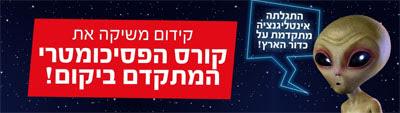 Kidum ad featuring an extraterrestrial. (Credit: Kidum)