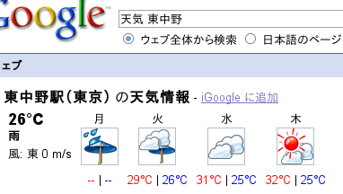 Google Search - Weather