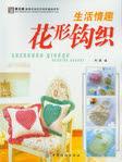 Превью Bianzhi Shenghuo Qingqu Huaxing Gouzhi kr (375x500, 170Kb)