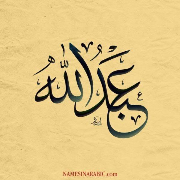 كيف اكتب اسم عبدالله بالانجليزي