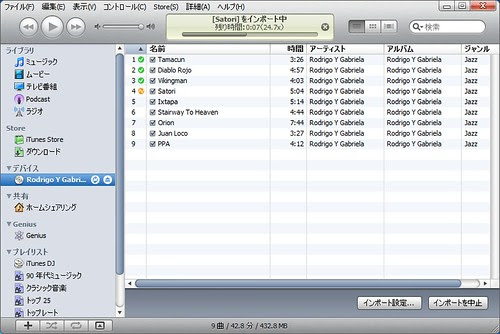 iTunes import CD
