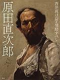 原田直次郎 西洋画は益々奨励すべし