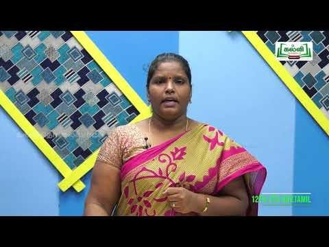 12th Advanced Tamil செவ்வியியல் இலக்கணம் பகுதி 2 Kalvi TV