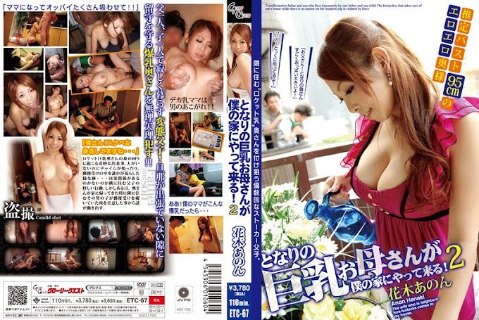 ETC-67 Busty Mom Is Coming To My House Next!