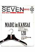 【送料無料】SEVEN HOMME(vol.8)