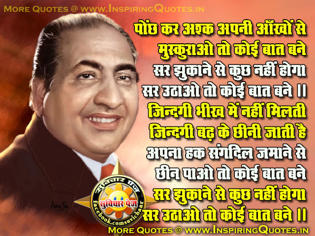 Mohammed Rafi Quotes Mohammed Rafi Thoughts Sayings About Life In